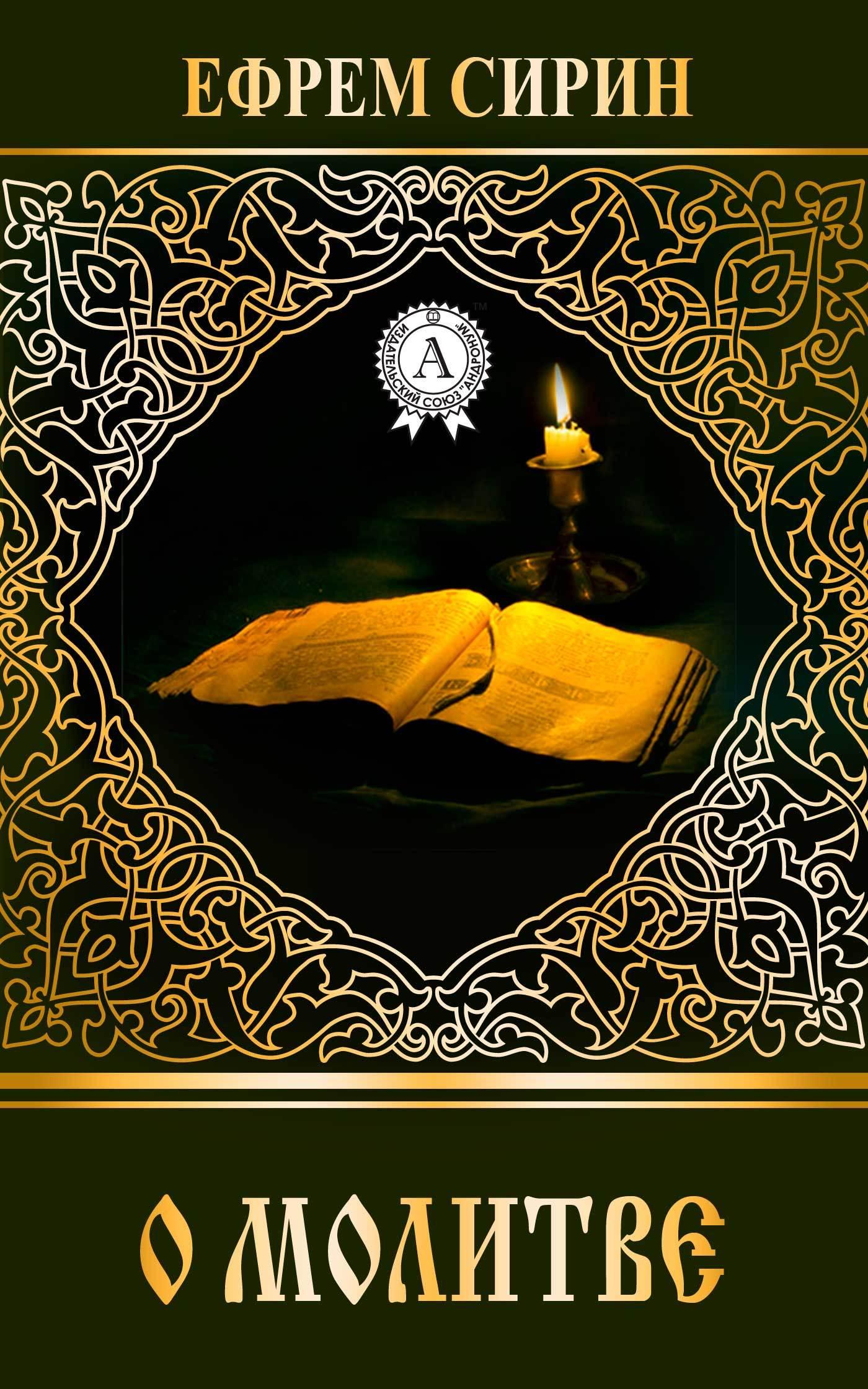 преподобный Ефрем Сирин О молитве ефрем сирин преподобный возблагодарим благого бога духовный азбуковник алфавитный сборник