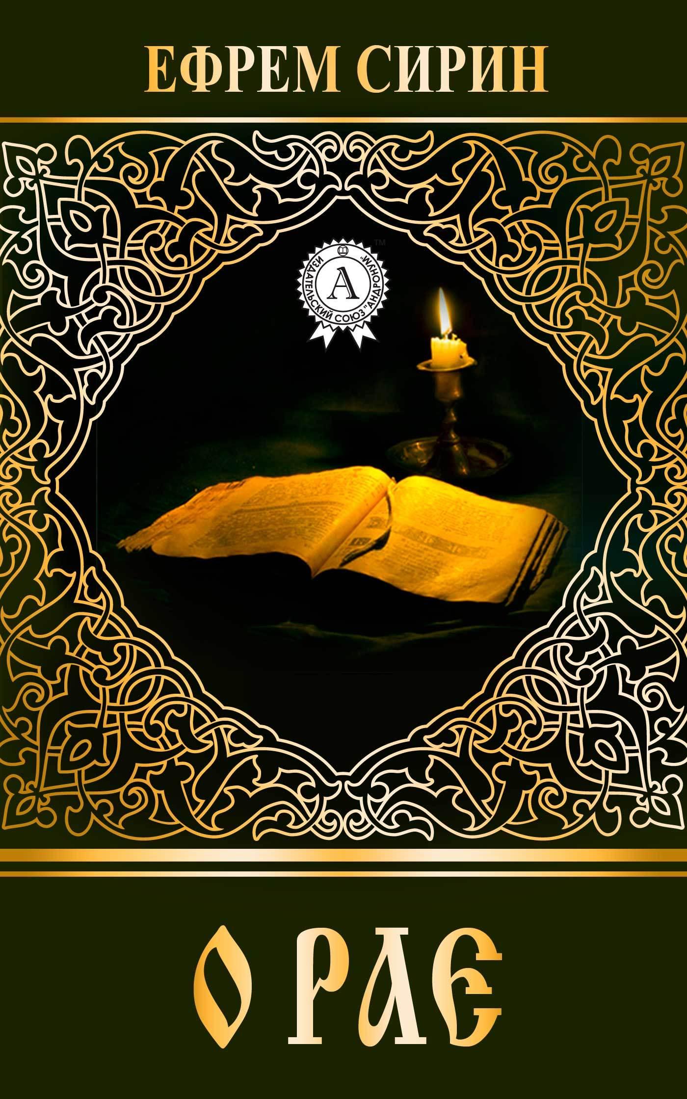 преподобный Ефрем Сирин О рае преподобный ефрем сирин о страстях и добродетелях