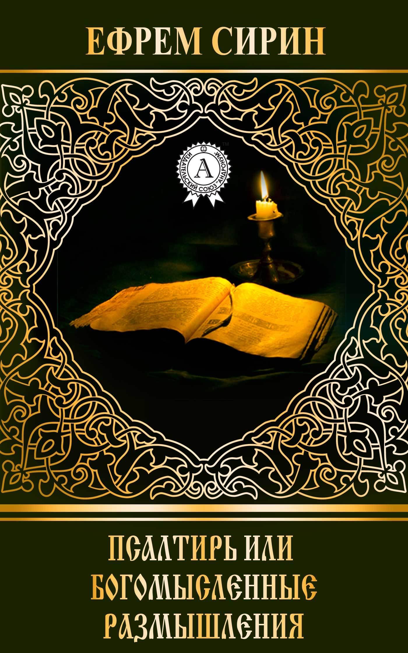 преподобный Ефрем Сирин Псалтирь или богомысленные размышления ефрем сирин преподобный возблагодарим благого бога духовный азбуковник алфавитный сборник