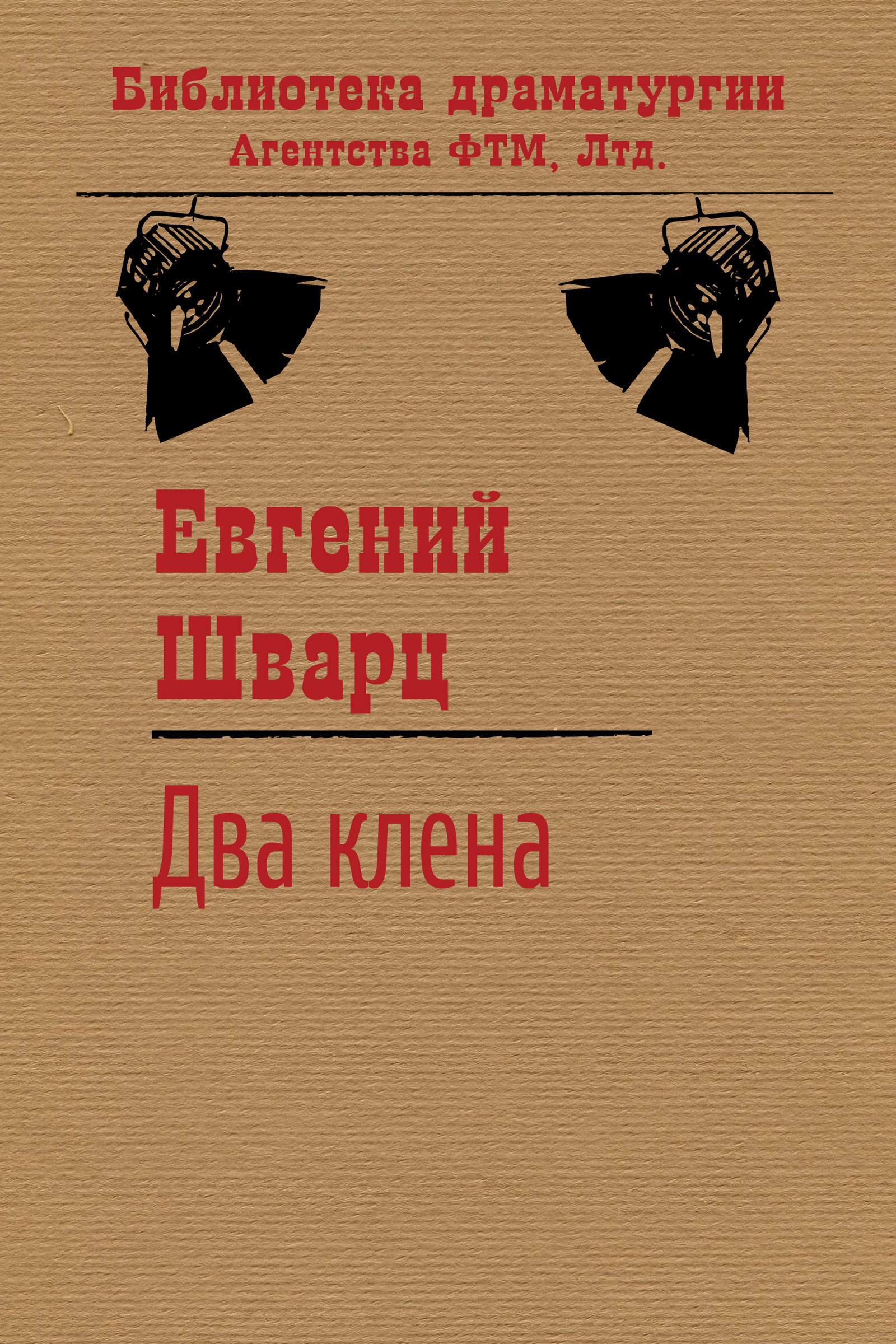 Евгений Шварц Два клена ид леда книга пазл на лесной поляне