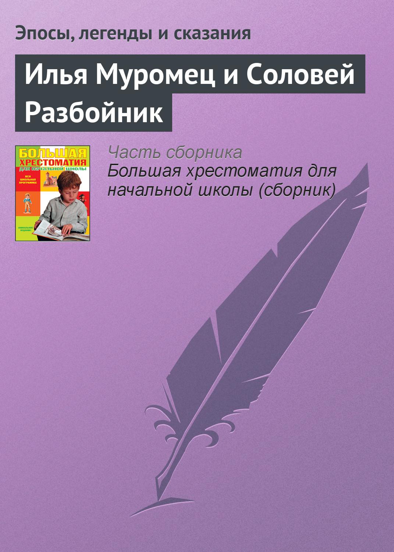 все цены на Эпосы, легенды и сказания Илья Муромец и Соловей Разбойник онлайн