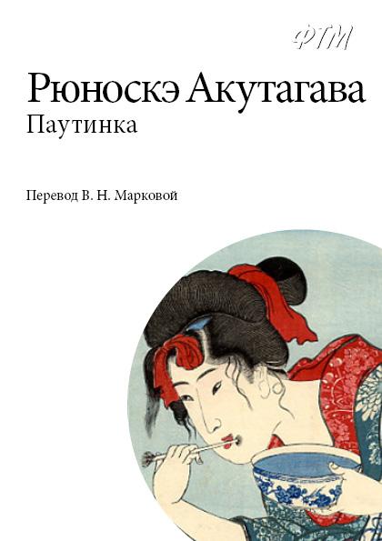 Рюноскэ Акутагава Паутинка в и жиглов наш серебряныйпруд
