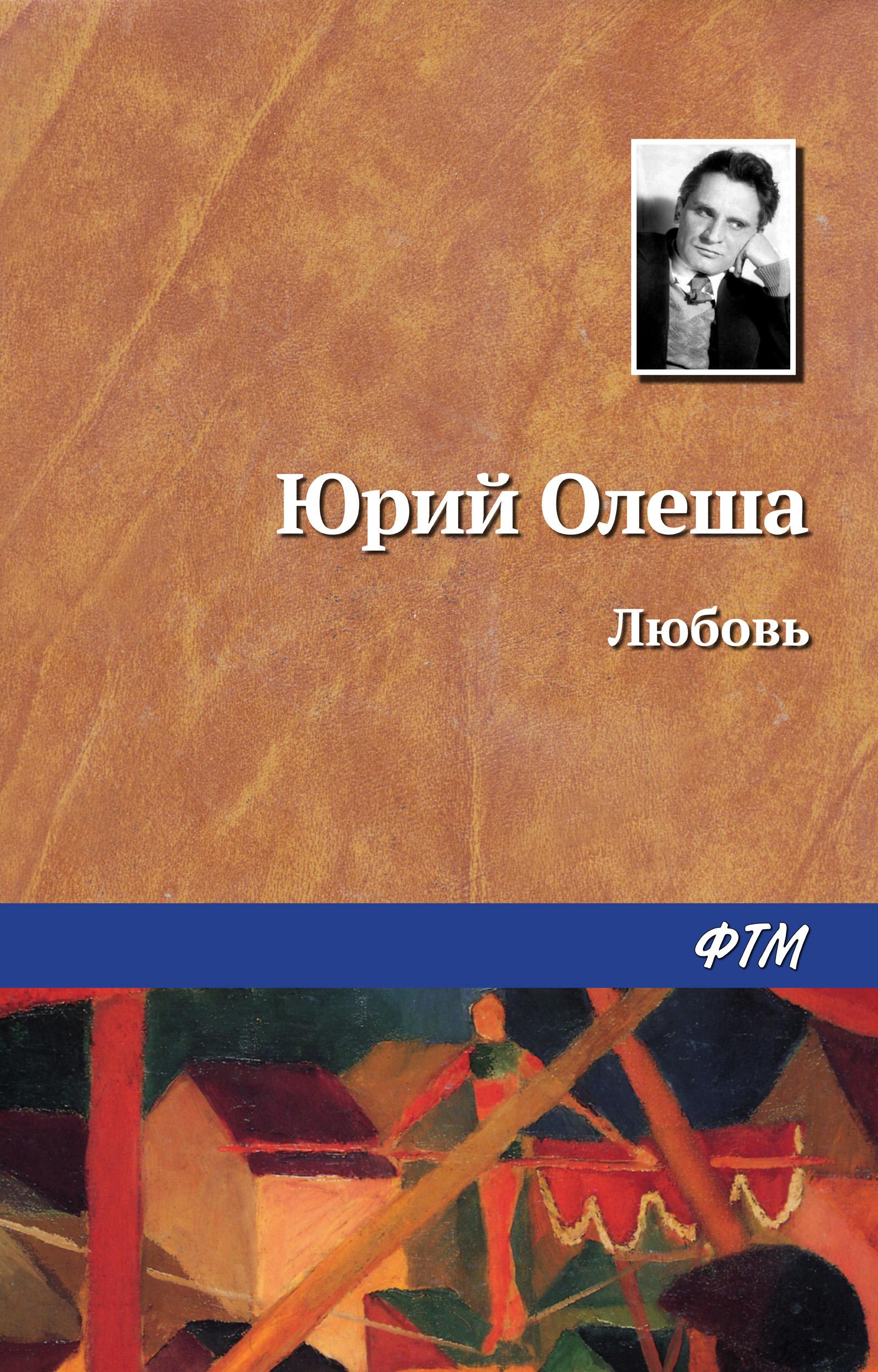 цена на Юрий Олеша Любовь