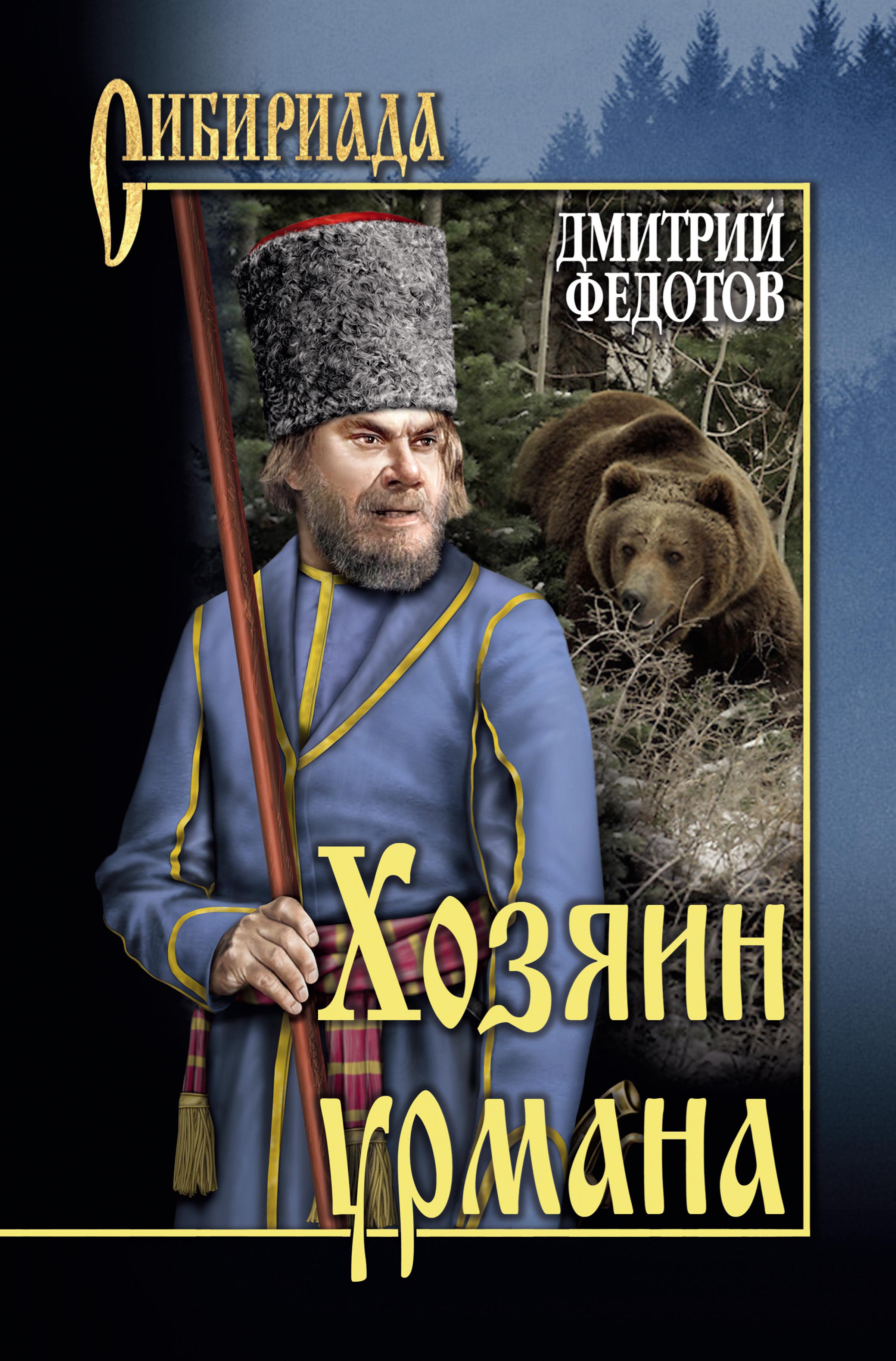 Дмитрий Федотов Хозяин урмана (сборник) лев триб триста лет спустя искушение иллюзией сборник