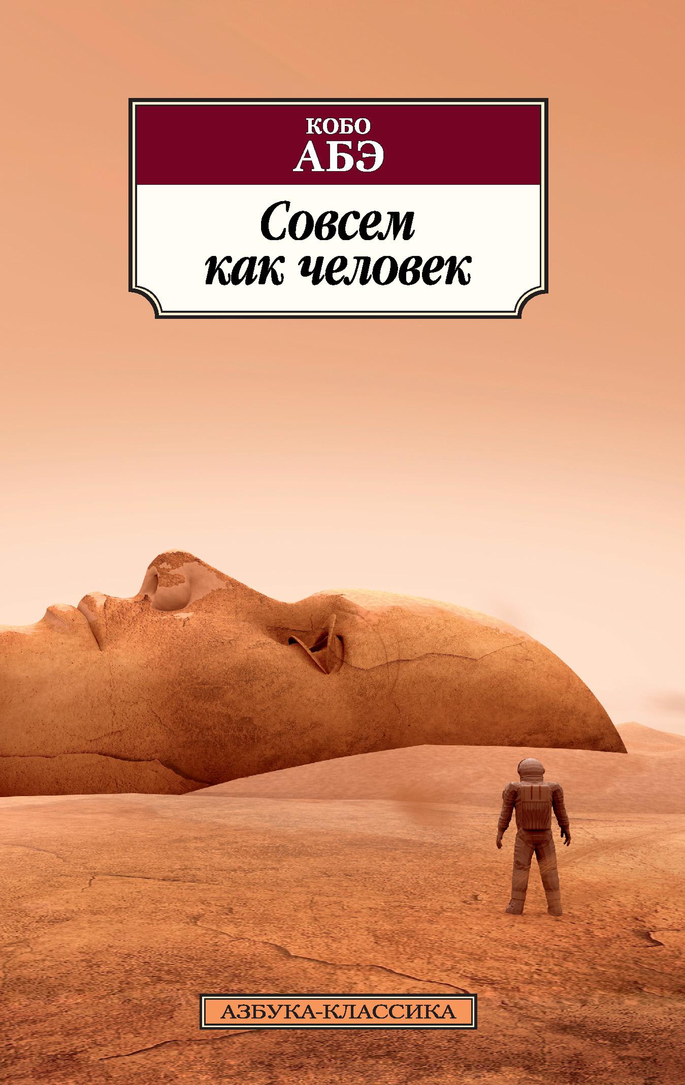 Кобо Абэ Совсем как человек абэ к женщина в песках