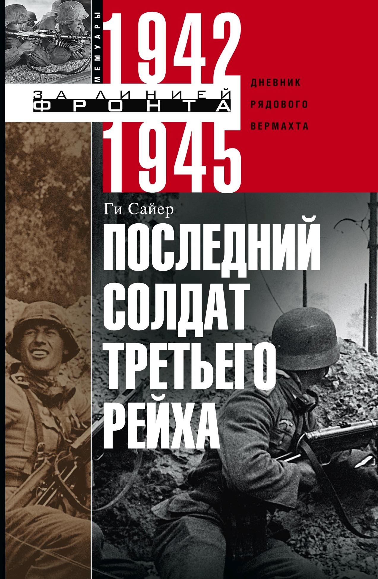 Ги Сайер Последний солдат Третьего рейха. Дневник рядового вермахта. 1942-1945