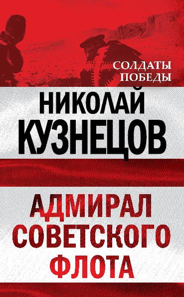Николай Герасимович Кузнецов Адмирал Советского флота авианосец адмирал кузнецов