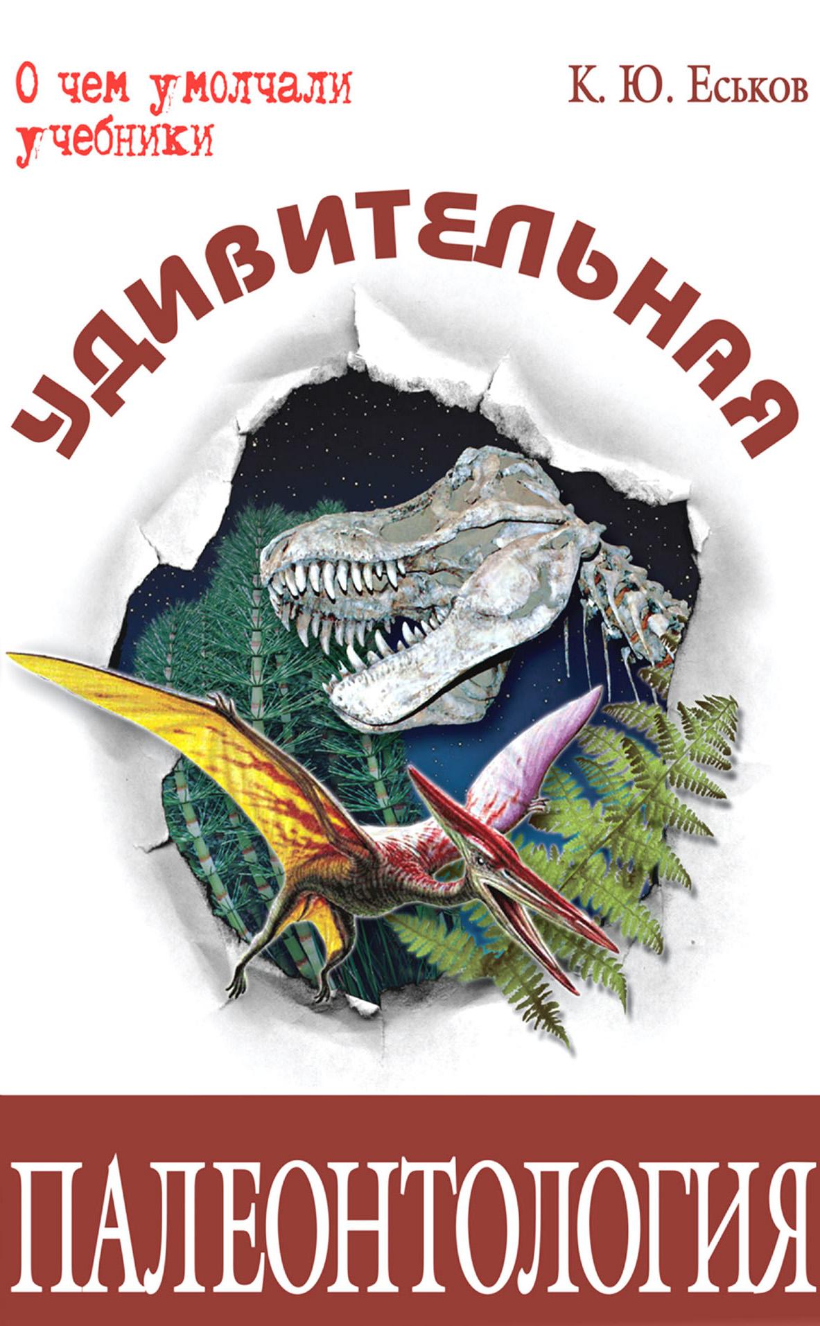 Кирилл Еськов Удивительная палеонтология к ю еськов удивительная палеонтология