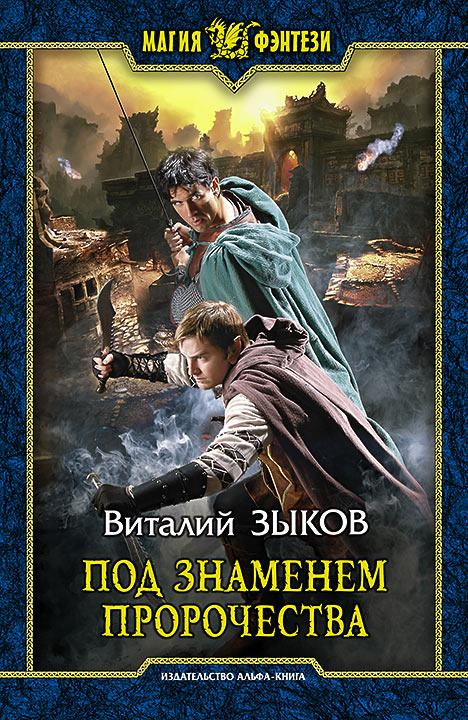 Виталий Зыков Под знаменем пророчества