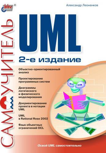 Александр Леоненков Самоучитель UML uml toolkit