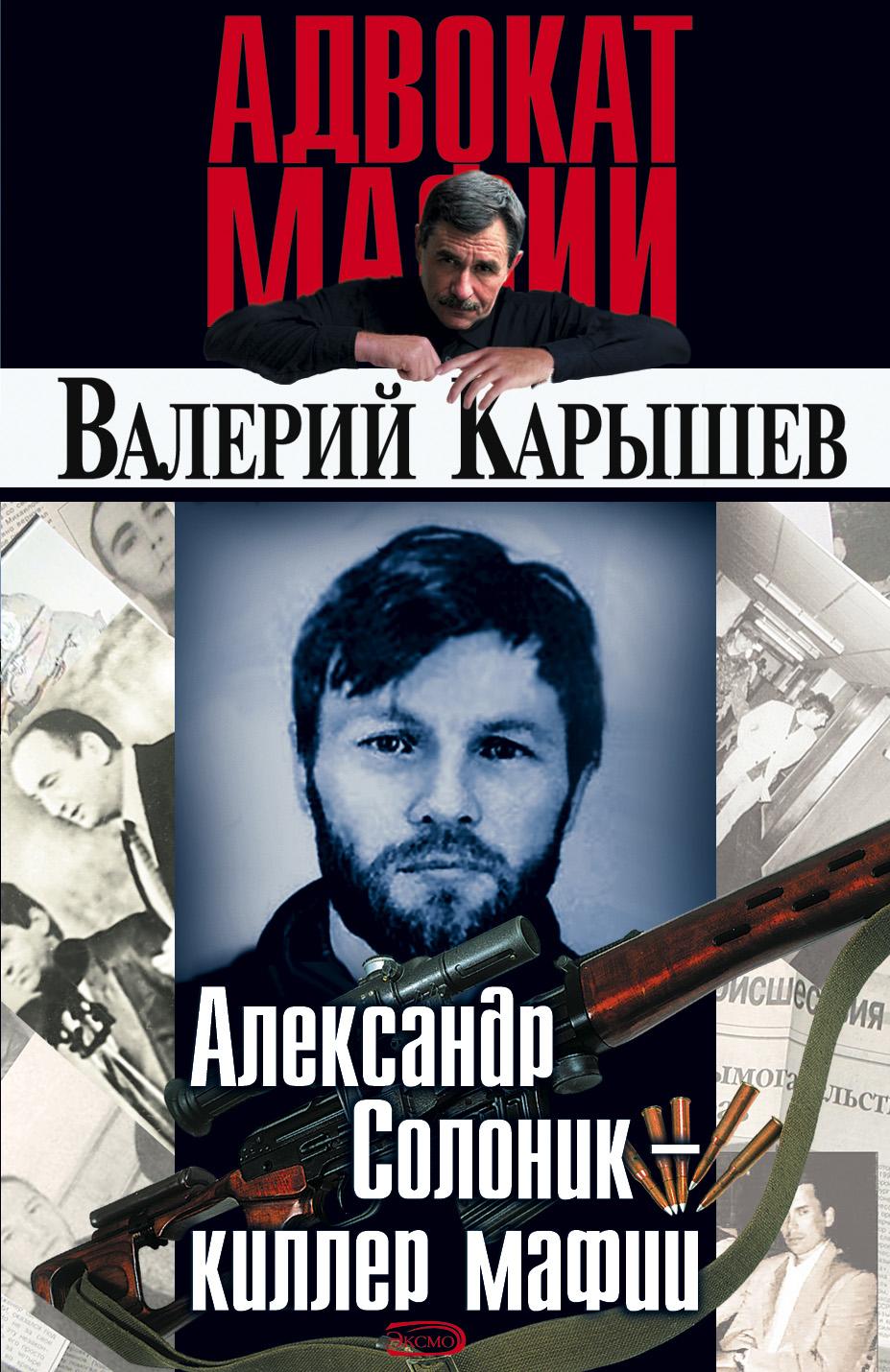 Валерий Карышев Александр Солоник: киллер мафии валерий карышев бандитский нелегал
