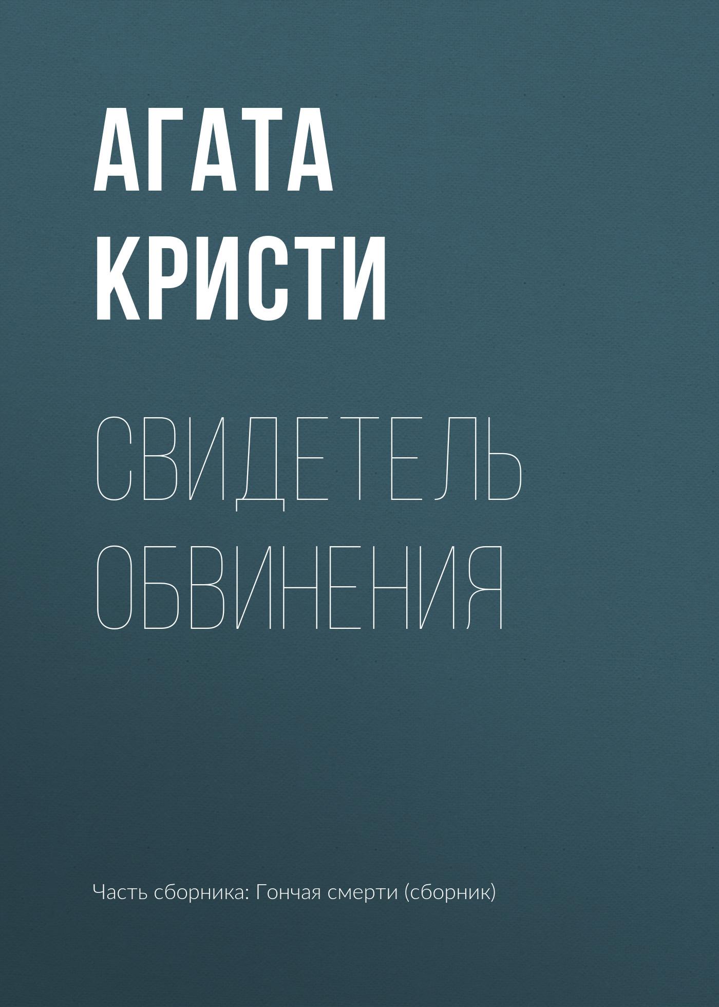 Агата Кристи Свидетель обвинения свидетель обвинения 2018 09 22t19 00