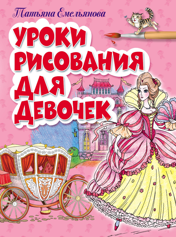 Т. А. Емельянова Уроки рисования для девочек как рисовать цветы