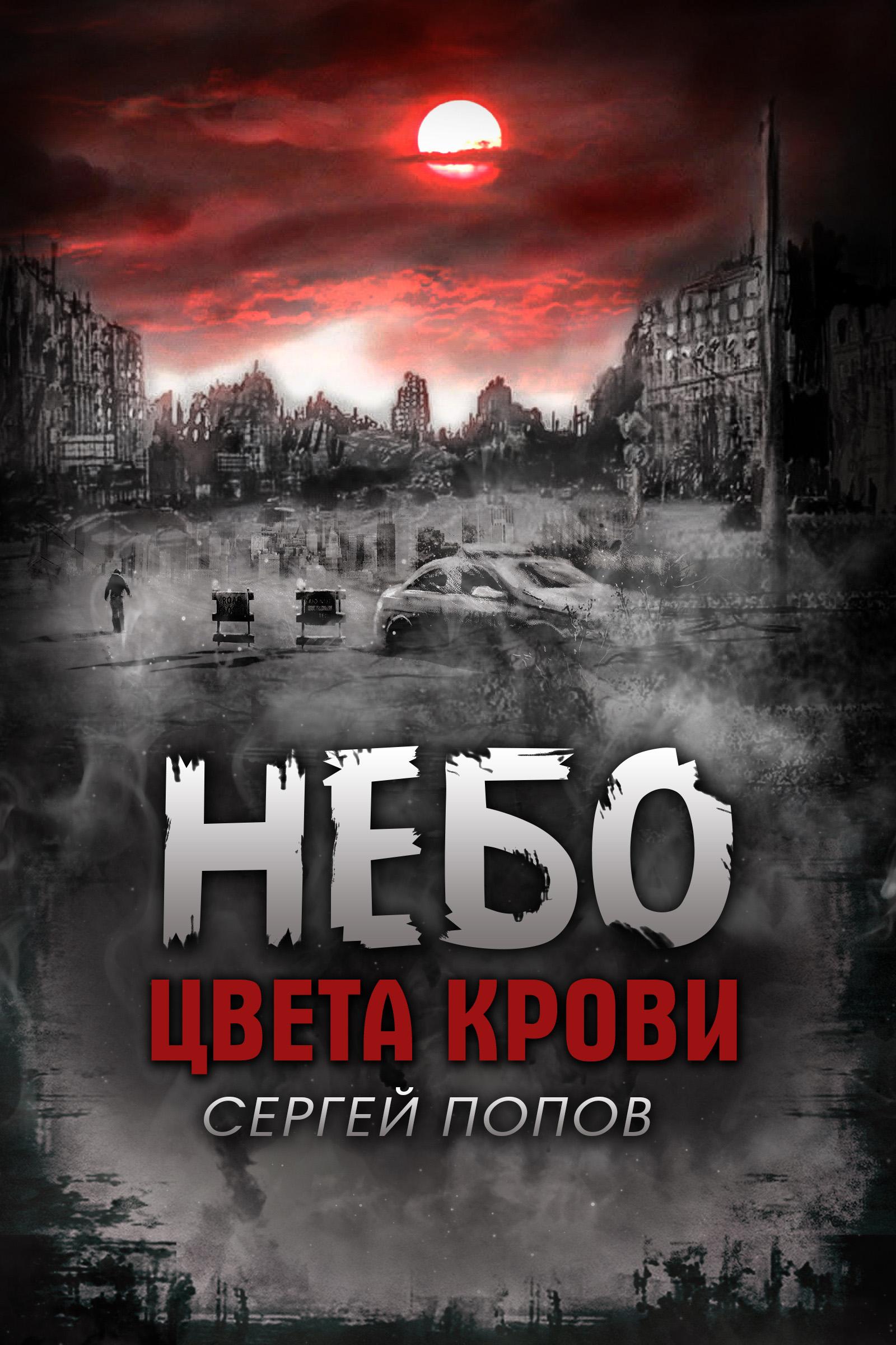 Сергей Попов Небо цвета крови