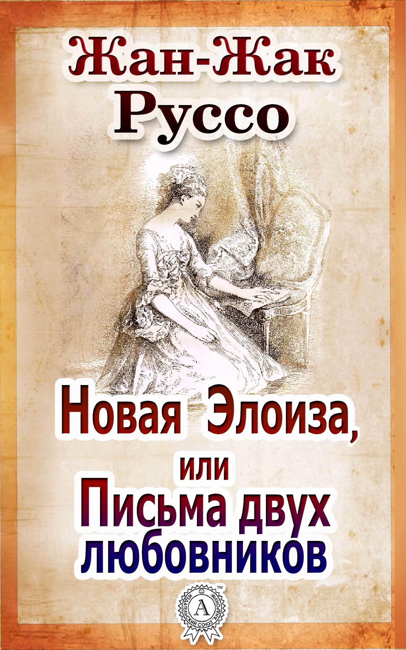 Жан-Жак Руссо Новая Элоиза, или Письма двух любовников руссо ж юлия или новая элоиза книга 1 том 5