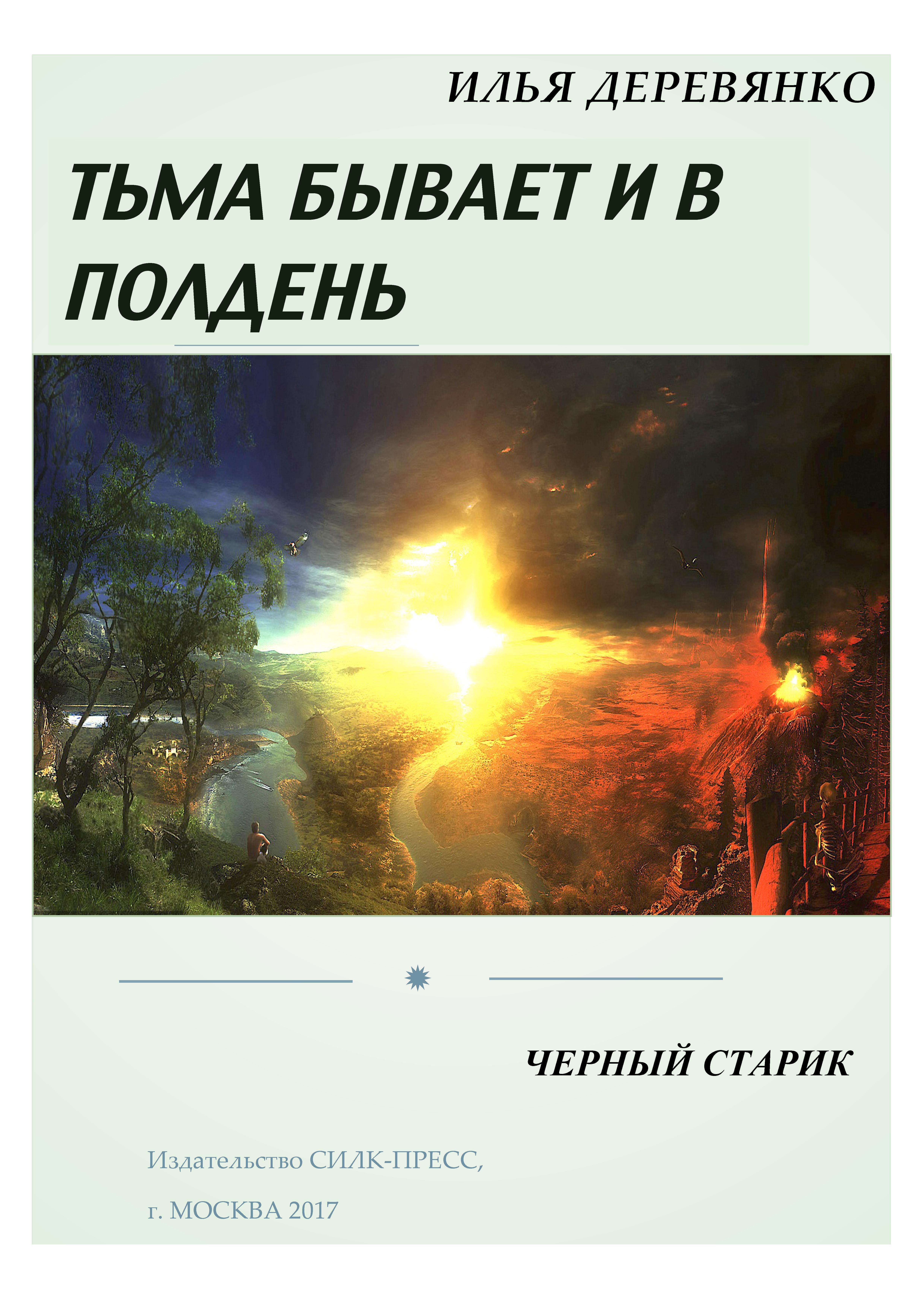 Илья Деревянко Черный старик цена