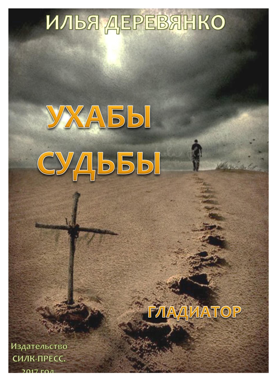 Илья Деревянко Гладиатор илья деревянко кащеева могила