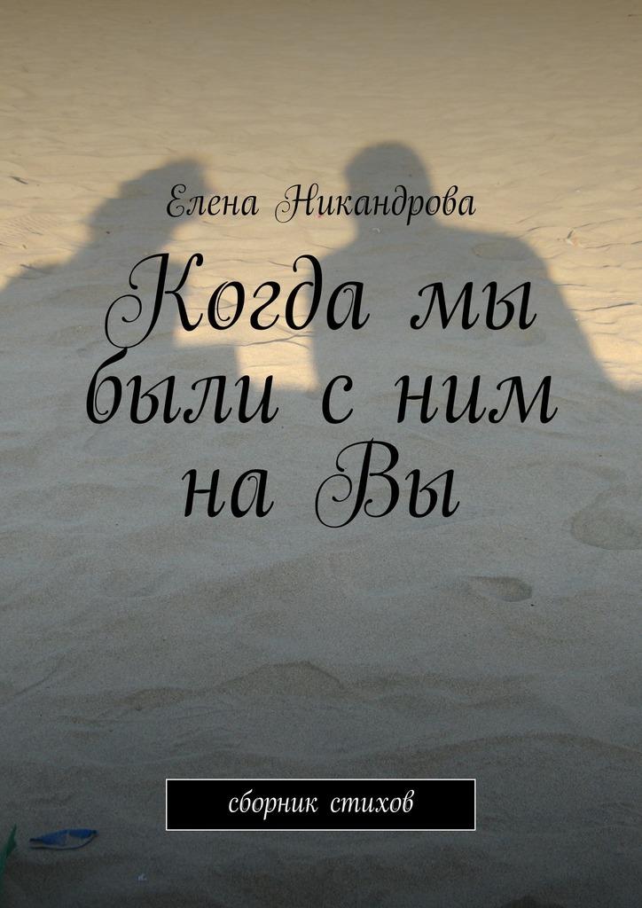 Елена Никандрова Когда мы были сним наВы веселые стихи о школе isbn 9785465023917