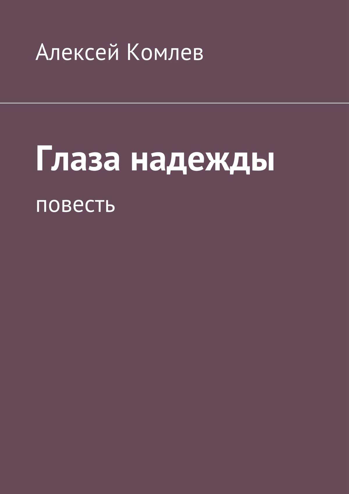 Алексей Комлев Глаза надежды