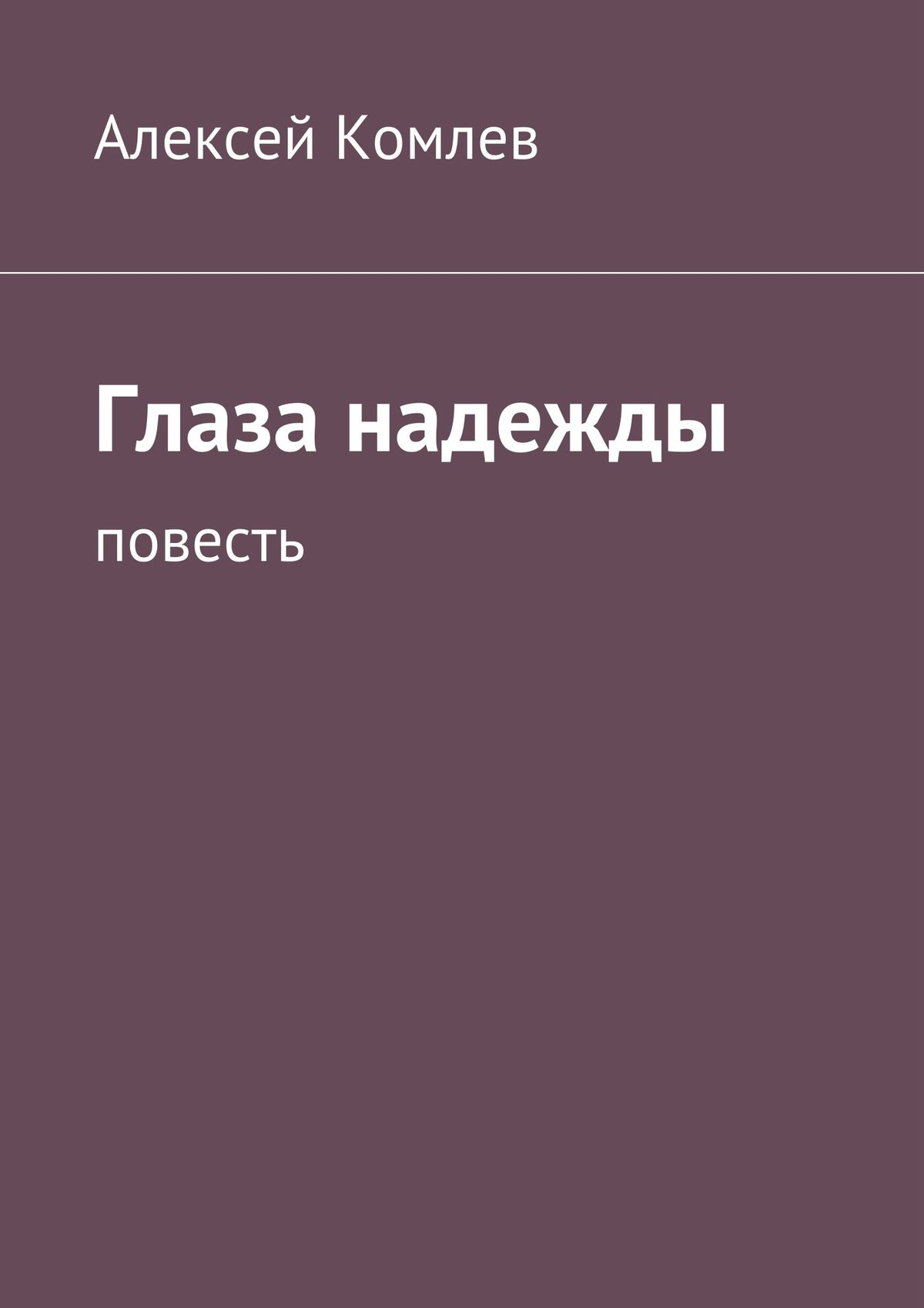 Алексей Комлев Глаза надежды алексей комлев глаза надежды