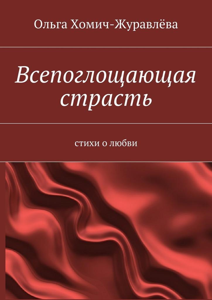 Ольга Хомич-Журавлёва Всепоглощающая страсть