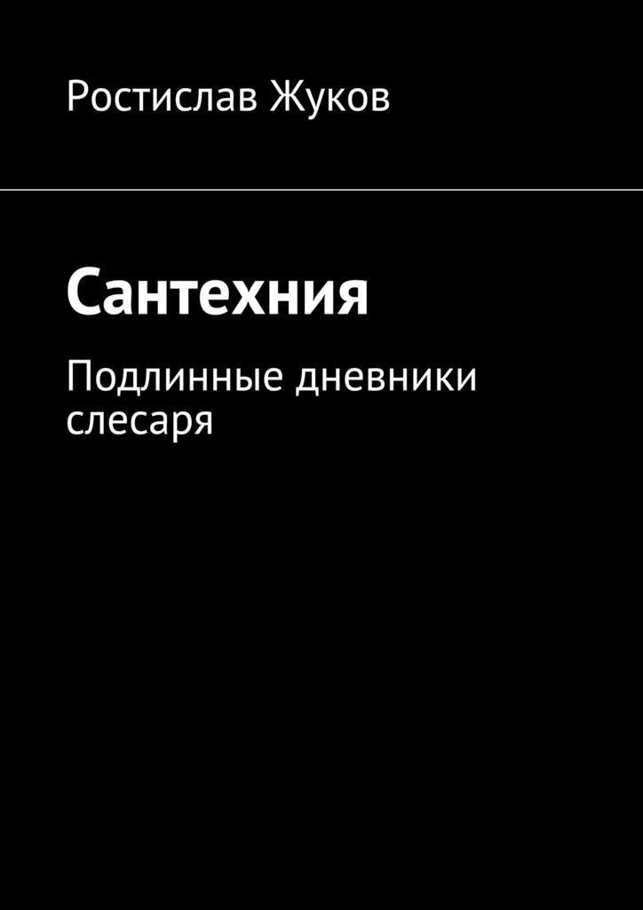 Ростислав Жуков Сантехния