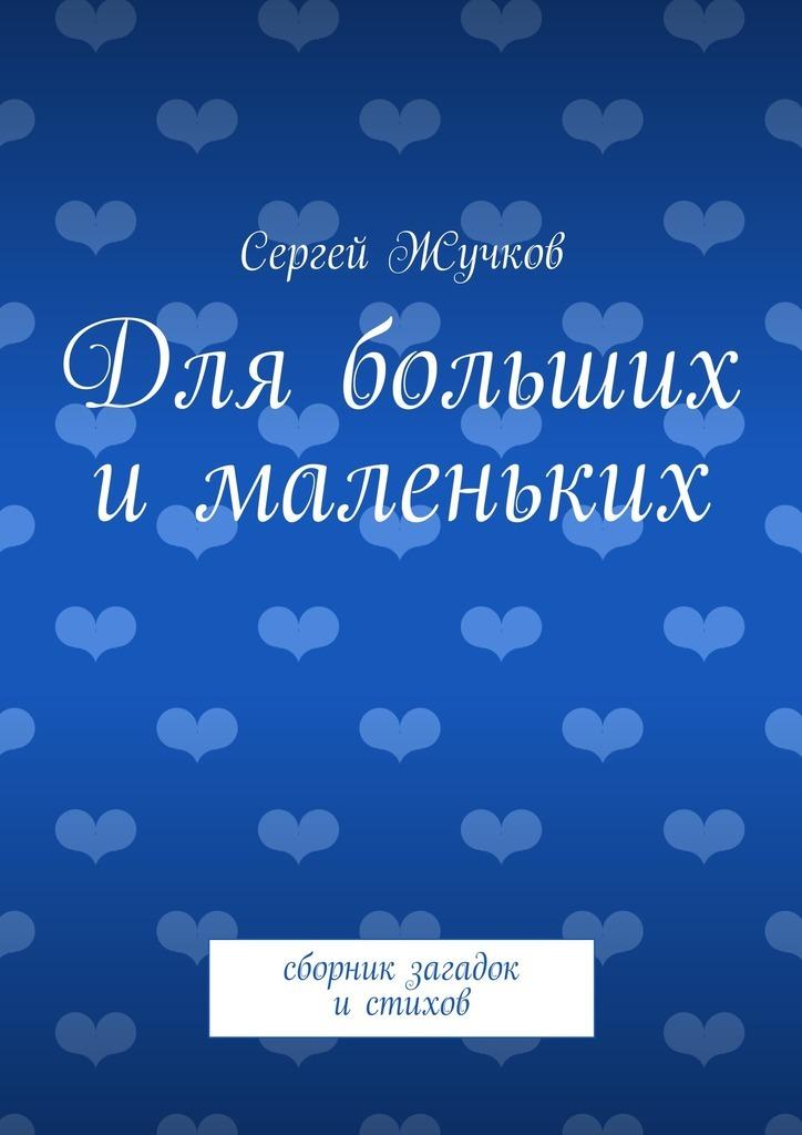 Сергей Жучков Для больших ималеньких