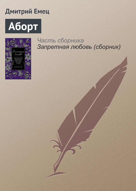 Дмитрий Емец Аборт цены онлайн