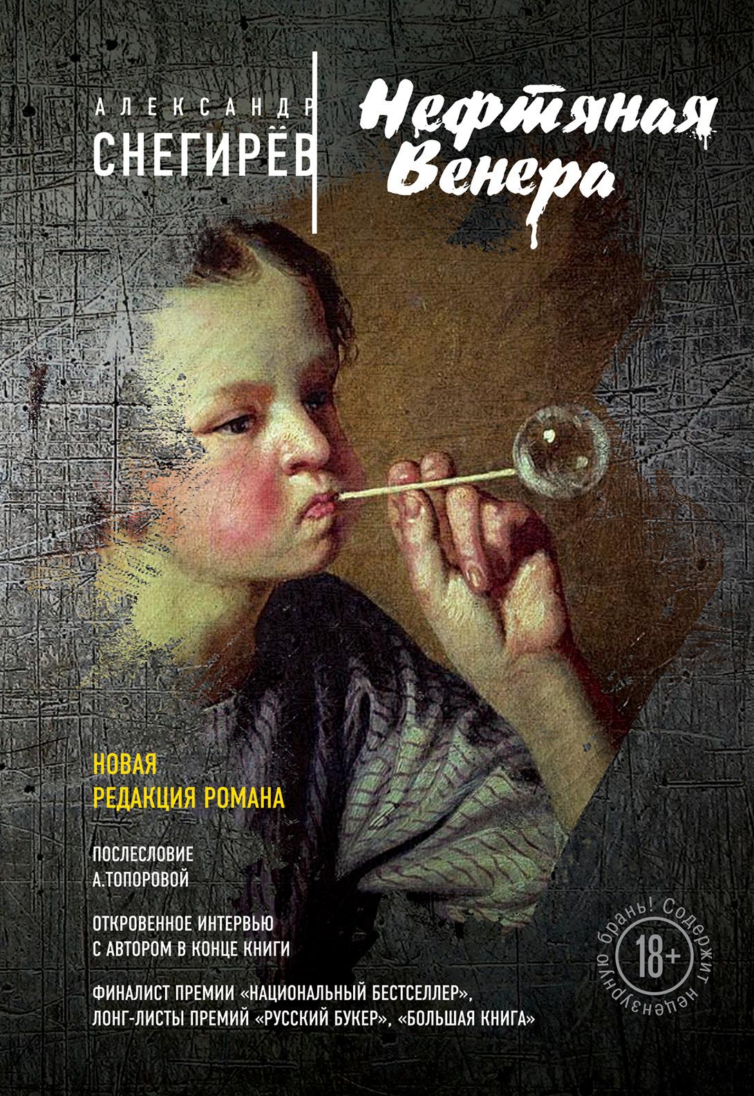 Александр Снегирёв Нефтяная Венера (сборник) александр снегирёв нефтяная венера