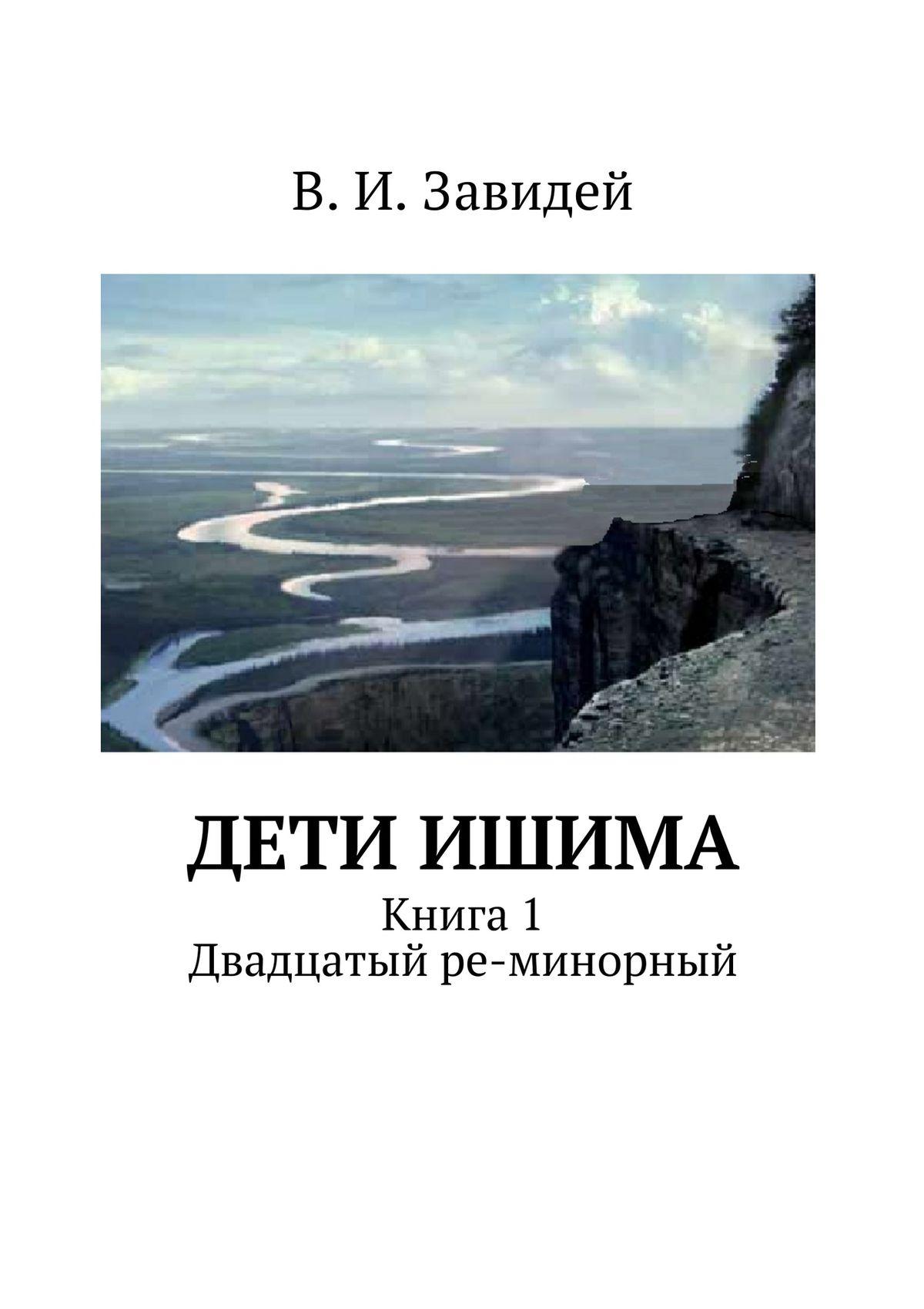 Виктор Иванович Завидей Дети Ишима цена