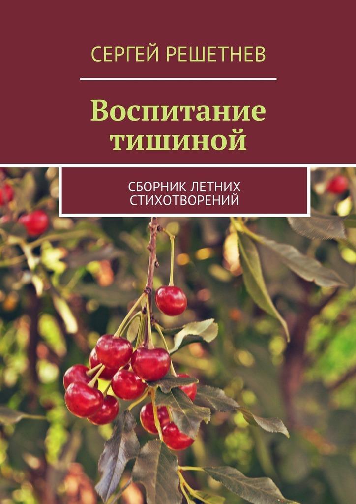 Сергей Решетнёв Воспитание тишиной