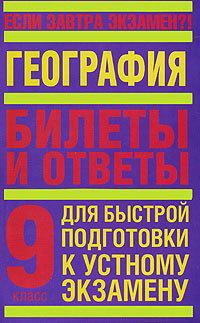 Т. В. Иванова География.9класс. Билеты и ответы для быстрой подготовки к устному экзамену