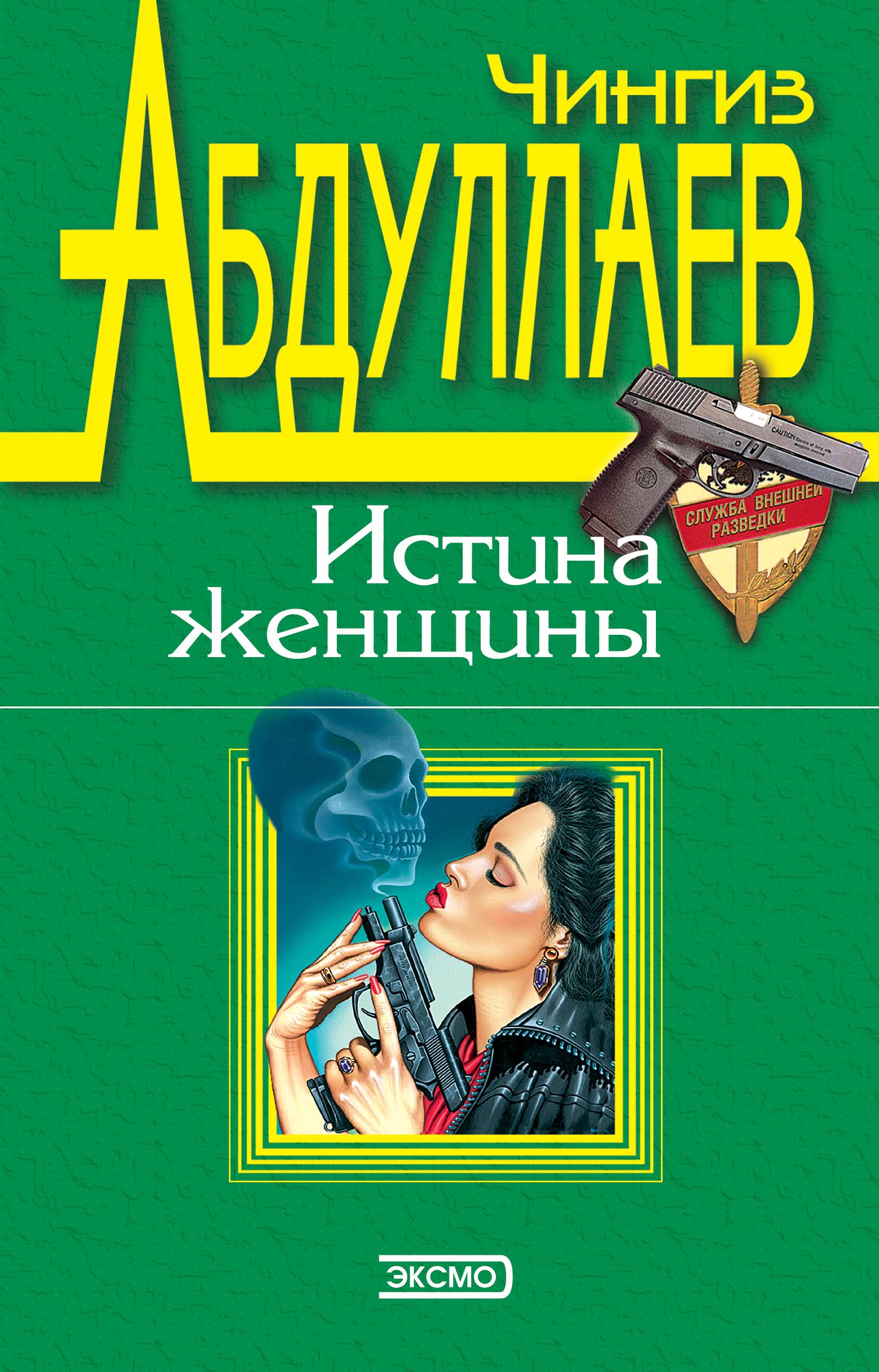 Чингиз Абдуллаев Уйти и не вернуться