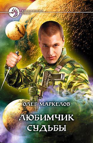 Любимчик Судьбы ( Олег Маркелов  )