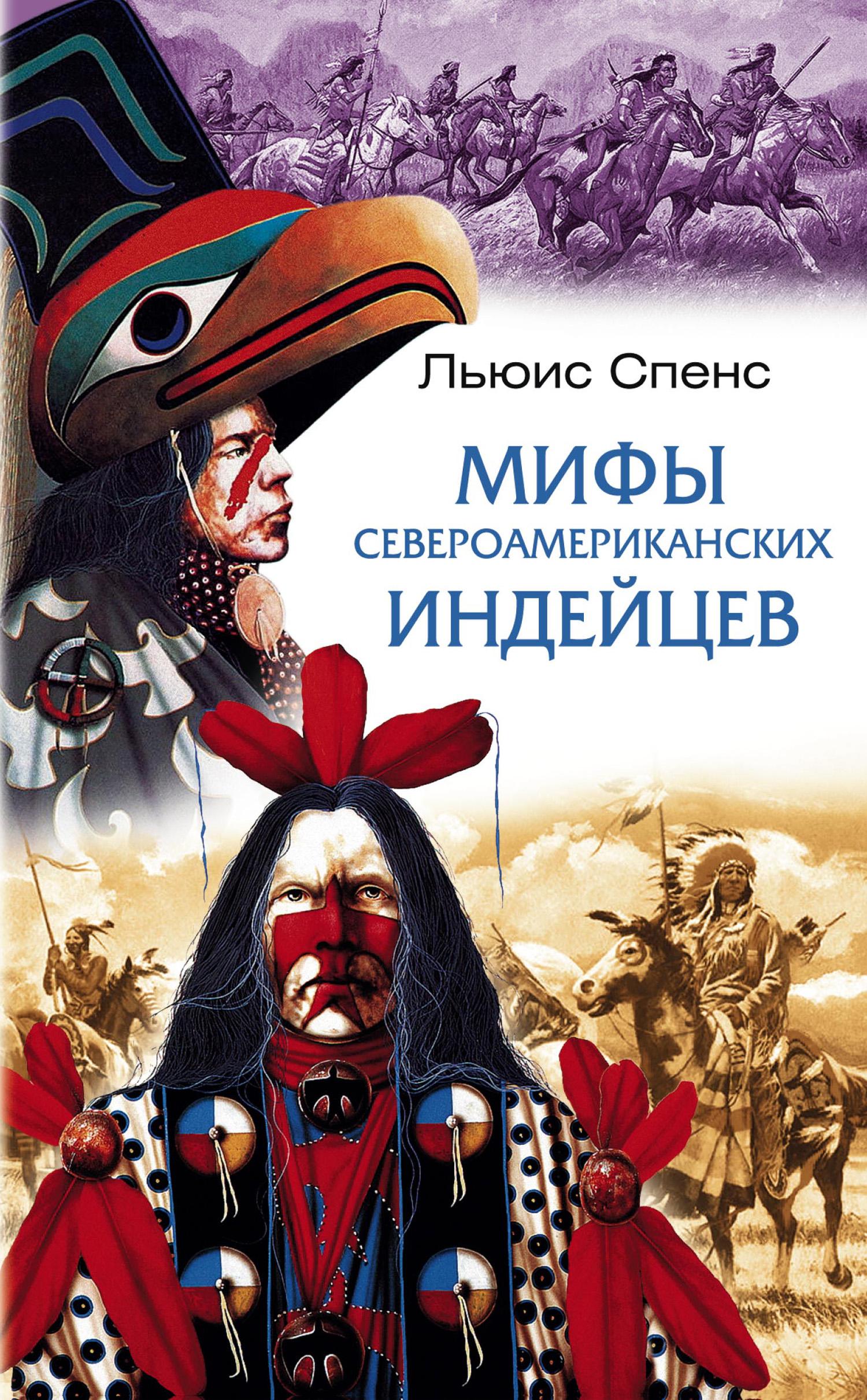 Льюис Спенс Мифы североамериканских индейцев