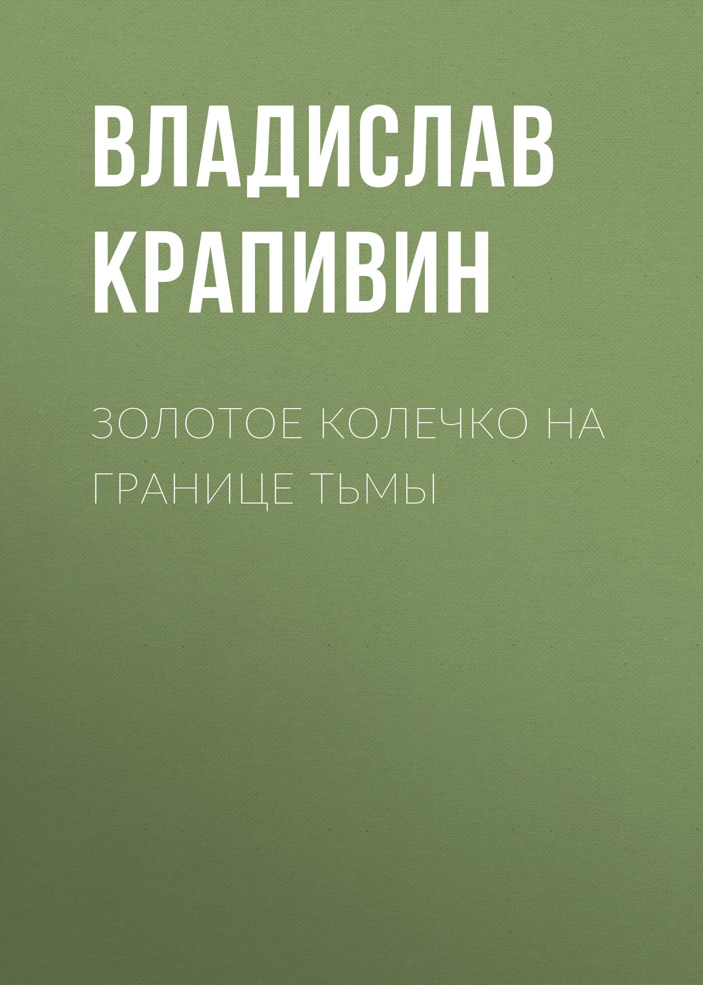 Владислав Крапивин Золотое колечко на границе тьмы