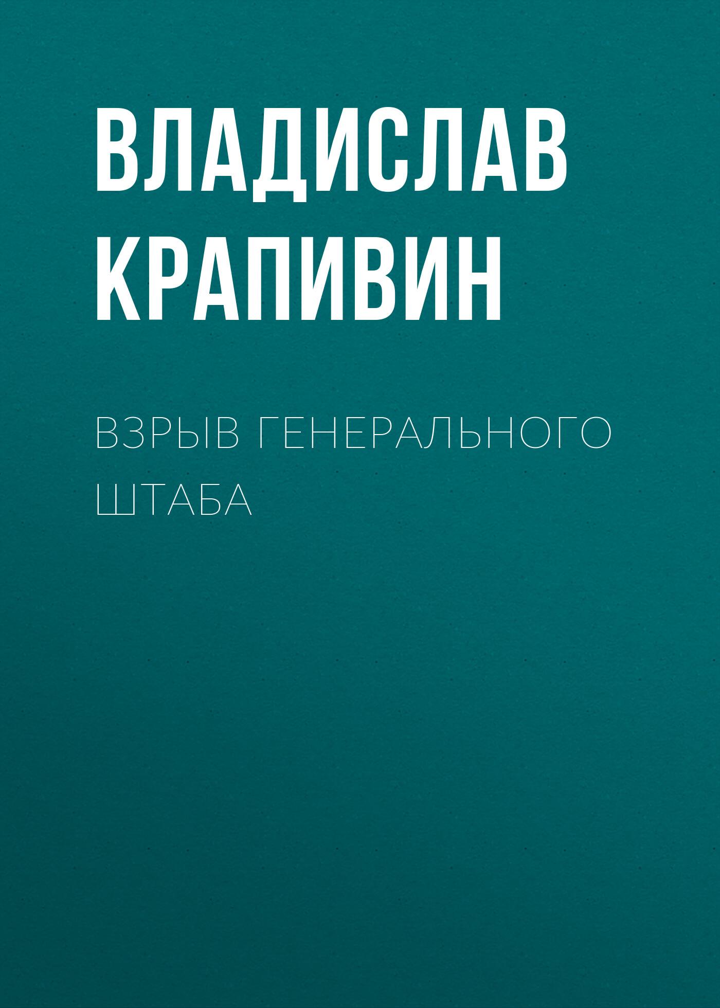 Владислав Крапивин Взрыв Генерального штаба