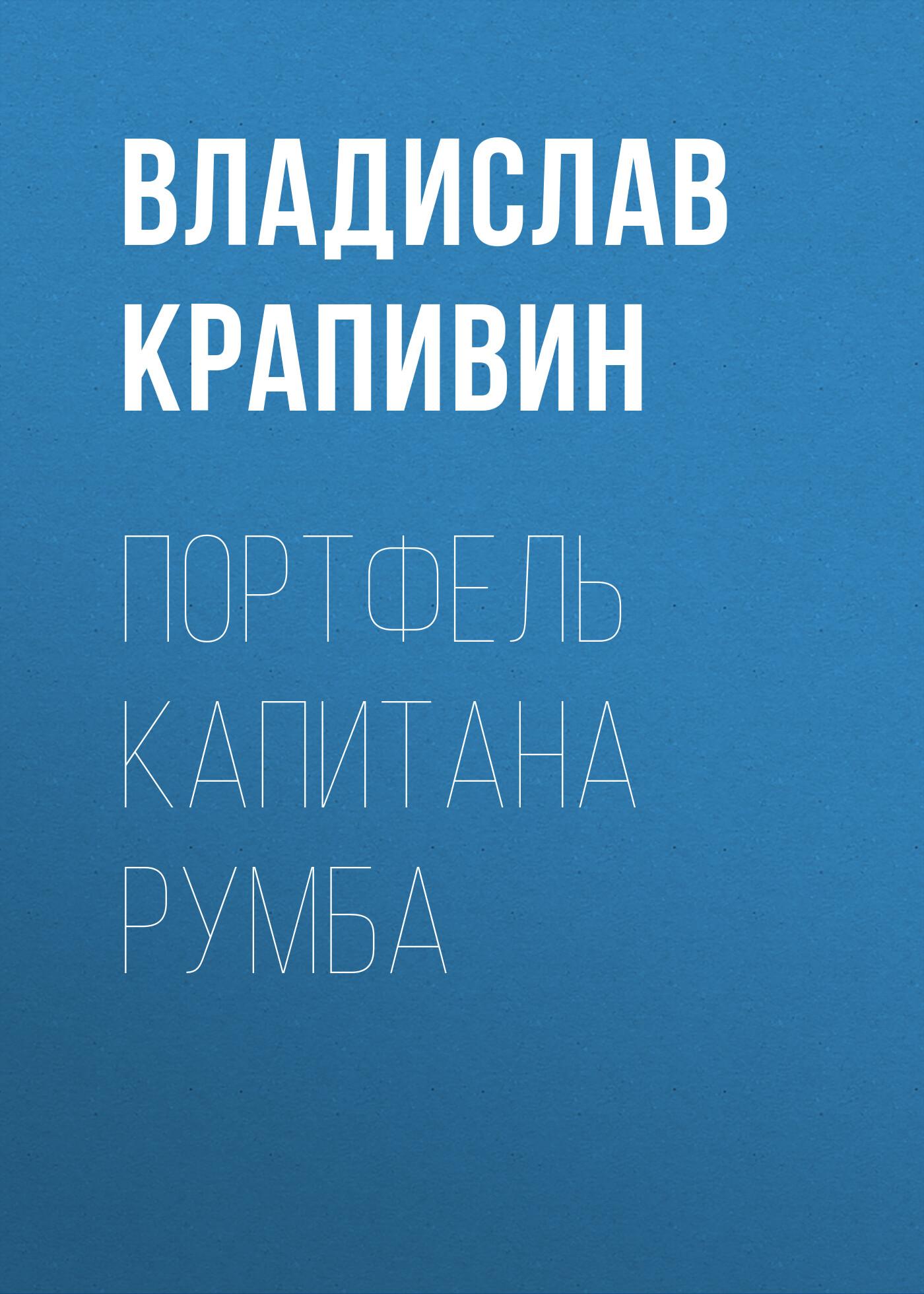 Владислав Крапивин Портфель капитана Румба владислав крапивин мальчик девочку искал