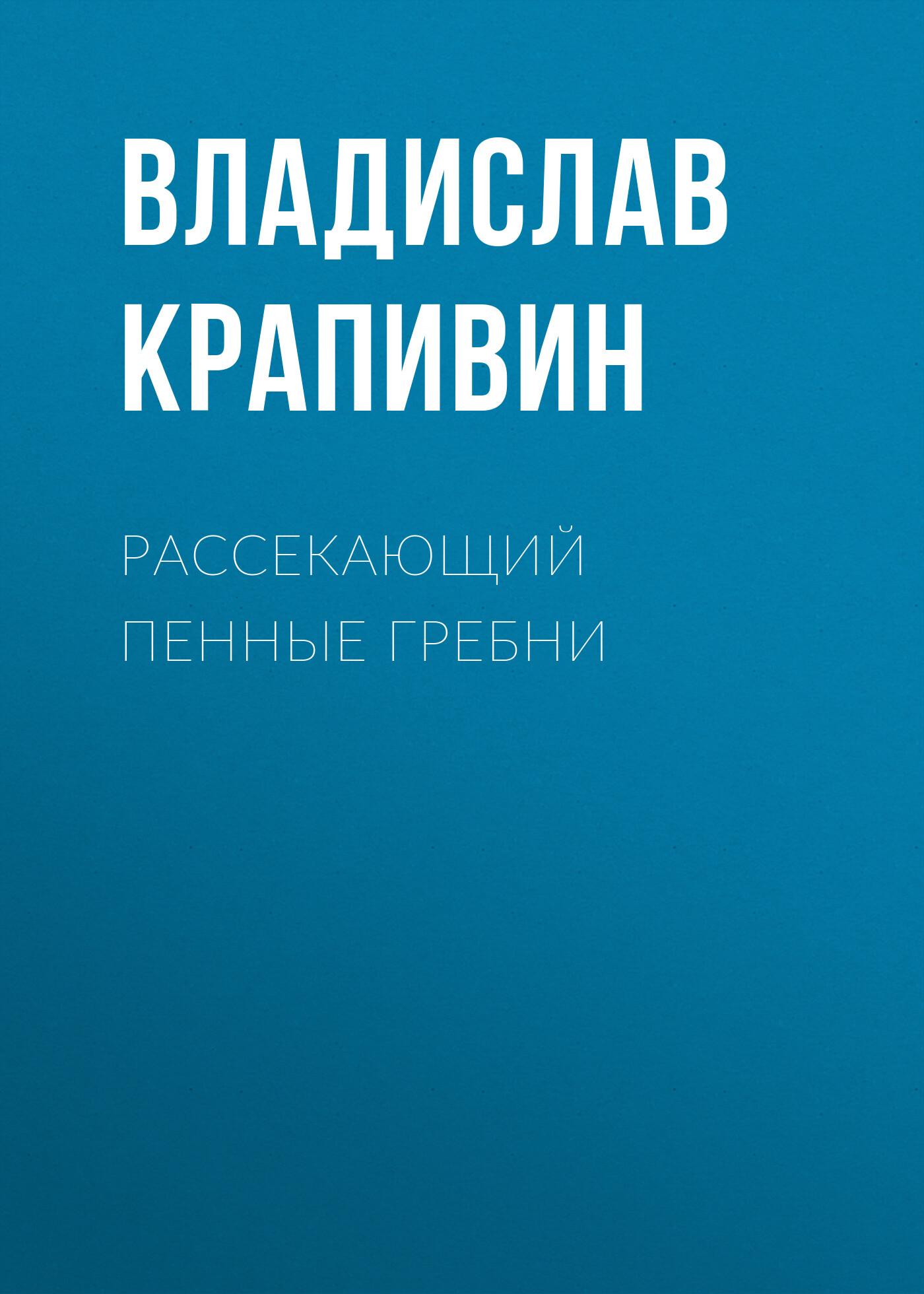 все цены на Владислав Крапивин Рассекающий пенные гребни онлайн
