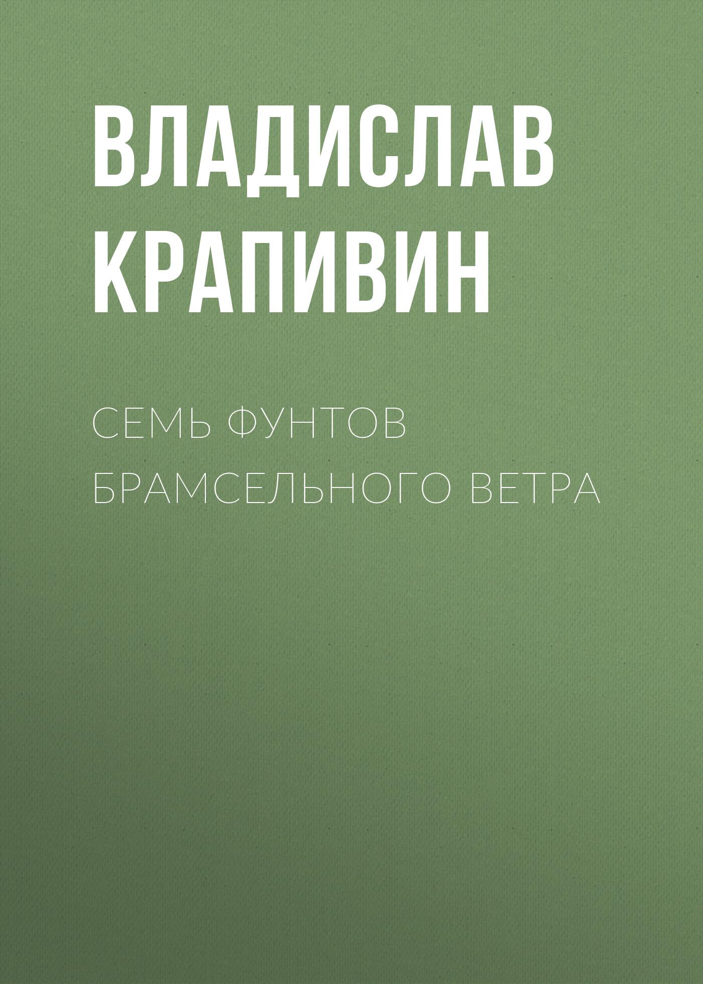 Владислав Крапивин Семь фунтов брамсельного ветра владислав крапивин мальчик девочку искал