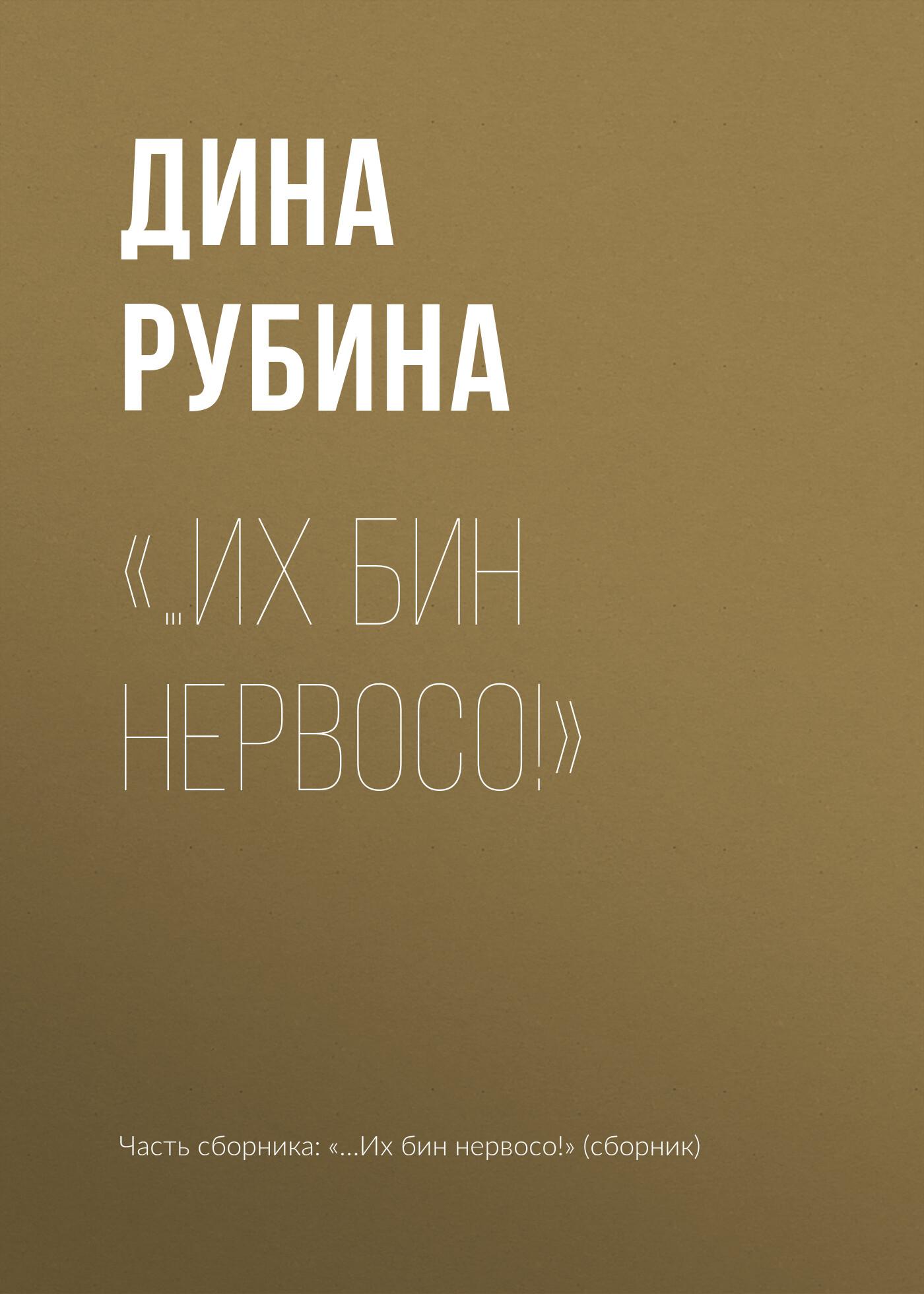 Дина Рубина «…Их бин нервосо!» дина рубина …их бин нервосо сборник