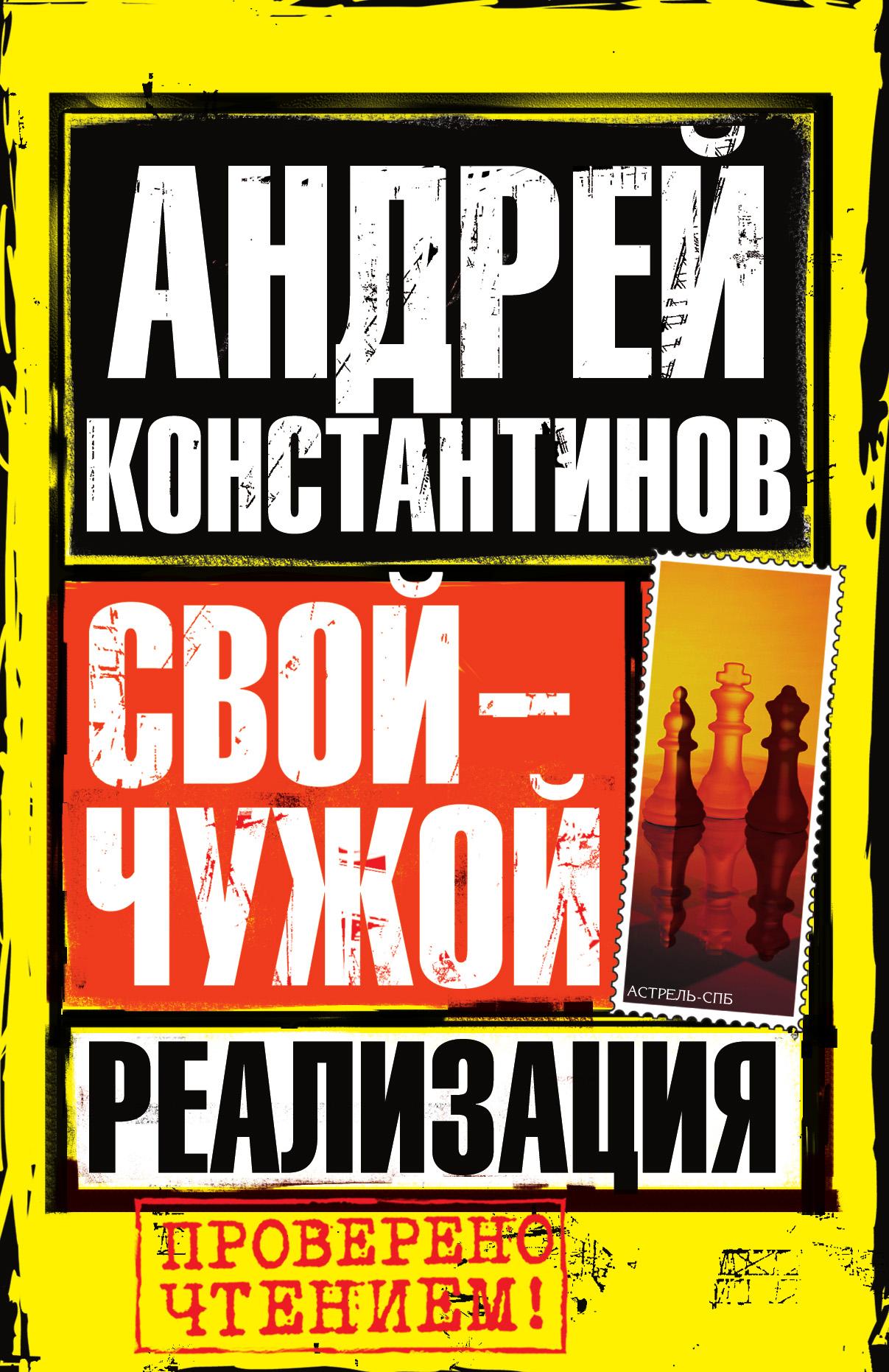 купить Андрей Константинов Реализация по цене 69.9 рублей