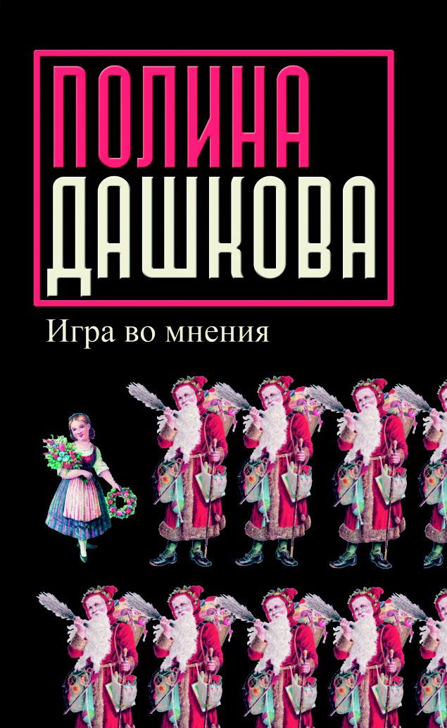 Полина Дашкова Игра во мнения (сборник) полина дашкова золотой песок