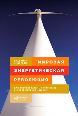 фото обложки издания Мировая энергетическая революция. Как возобновляемые источники энергии изменят наш мир