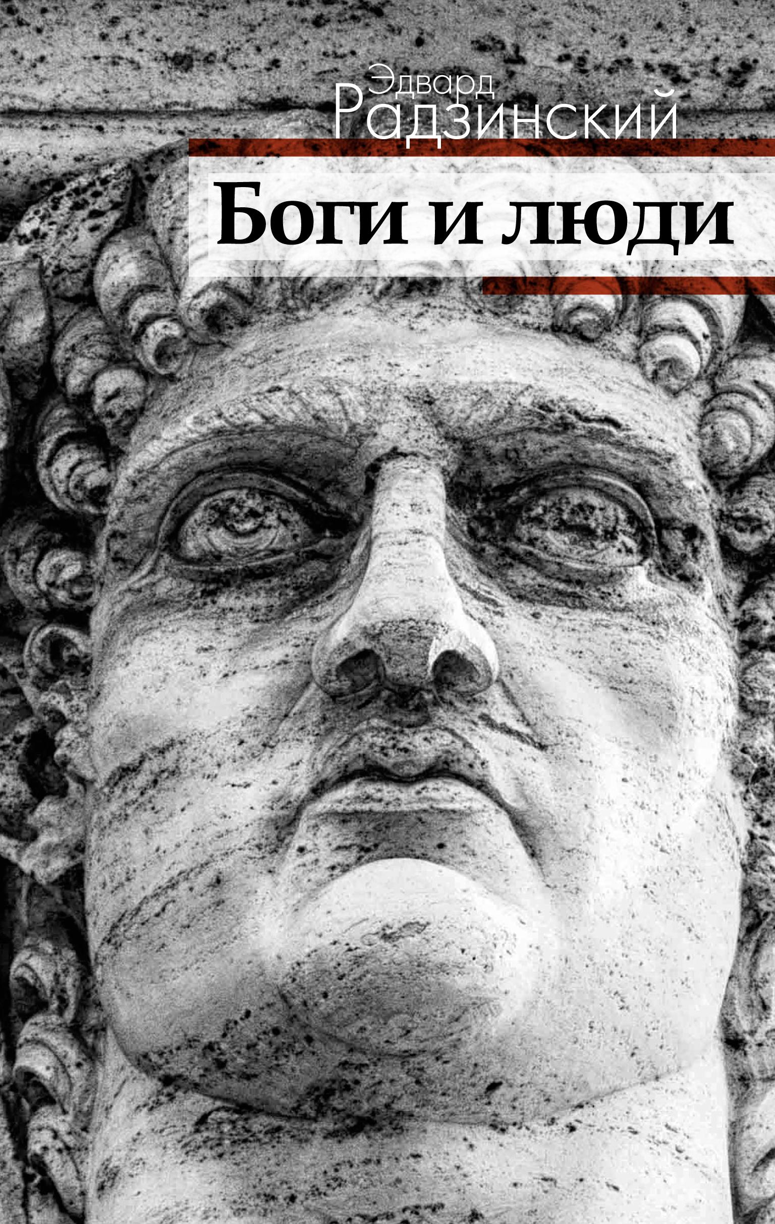 Эдвард Радзинский Боги и люди эдвард радзинский династия без грима романовы выпуск 2