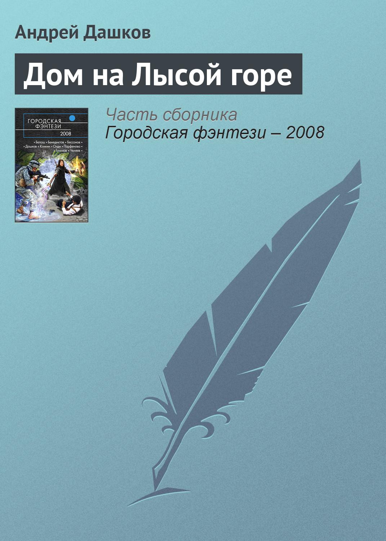Андрей Дашков Дом на Лысой горе андрей дашков кукла