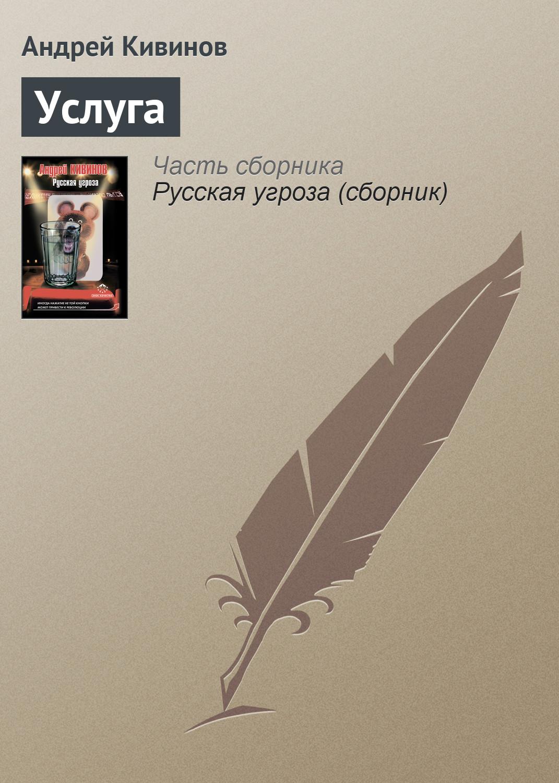Андрей Кивинов Услуга