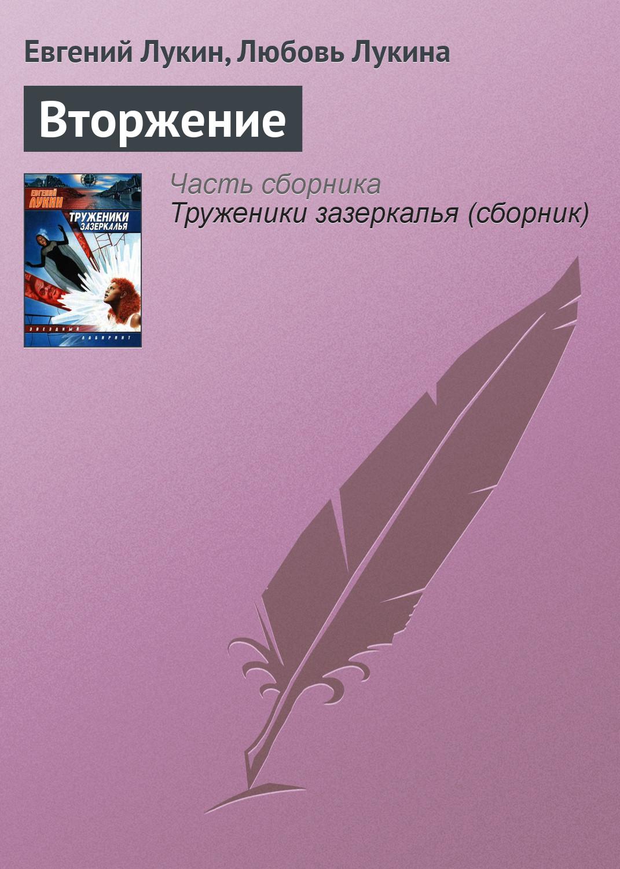 Евгений Лукин Вторжение акимушкин и куда ушли динозавры
