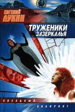 Евгений Лукин Труженики Зазеркалья