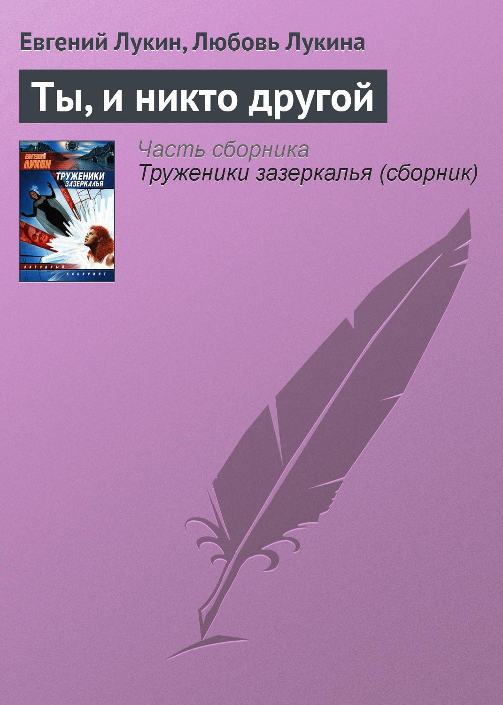 Евгений Лукин Ты, и никто другой